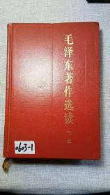 毛泽东著作选读(下册)