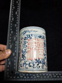 手工制作瓷器笔筒,青花釉里红福字笔筒。天字底款。尺寸看图。