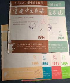 (双月刊)云南中医杂志(1984年1-6期全,6本合售)