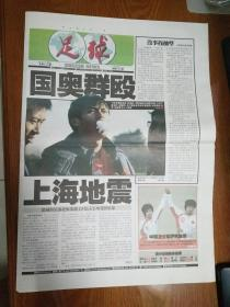 足球报 2007.02.08(总第2954期)