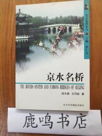 北京览胜丛书:京水名桥