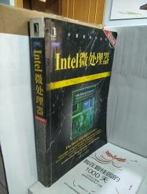 Intel微处理器:计算机科学丛书