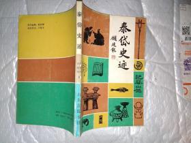 泰岱史迹-文化旅游丛书(附图)1987年1版1印=