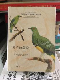 神奇的鸟类:来自美国自然历史博物馆的珍本典藏