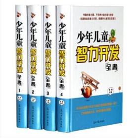 正版包邮少年儿童智力开发全书 亲子教育 益智读物 素质教育 提高智商 9787511247599