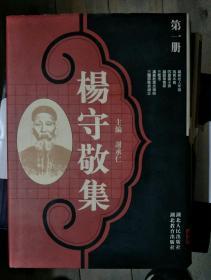 杨守敬集(13卷)