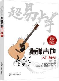 正版 超易上手:指弹吉他入门教程 许三求  著 化学工业出版社 9787122301192