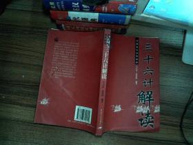 中国古代兵法经典:三十六计解读