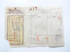 江南水泥股份有限公司    民国37年股据`1951年股票转让申请书    套件