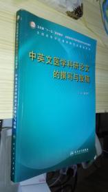 中英文医学科研论文的撰  中英文医学科研论文的撰写与投稿