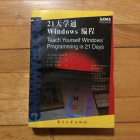 21天学通Windows编程
