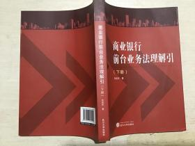 商业银行前台业务法理解引【下册】