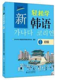新轻松学韩语:初级1(韩文影印版)  9787301223093