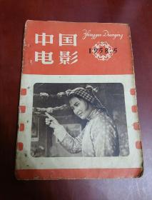中国电影1958、5【16开】
