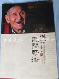 潍坊民间艺术——民间艺术家和他们的作品——4开大型摄影集