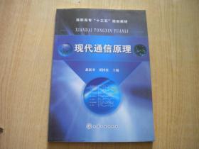 《现代通信原理》,16开赵新亚著,化学工业2017.8出版,6711号,图书