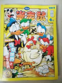 米老鼠 2014 特刊 4月