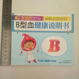 B型血健康说明书。破解血型密码。