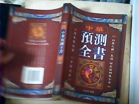 中华预测全书