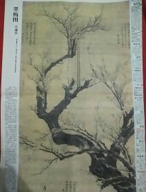 墨梅图   王谦《中国书画报》2014年4月2日。