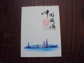 中国威海(韩文版)画册