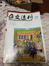 杂文选刊2015.10