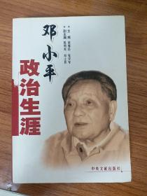 邓小平政治生涯