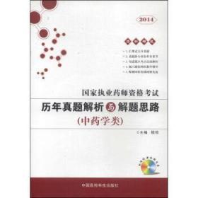 9787506768894/国家执业药师资格考试历年真题解析与解题思路. 中医学类