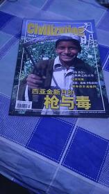 文明2006.3