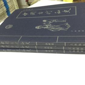 皇家藏本 中国古代秘史 第2,3,4卷  共3本