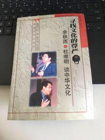 寻找文化的尊严:余秋雨·杜维明谈中华文化