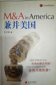 实图:兼并美国M&Ain America
