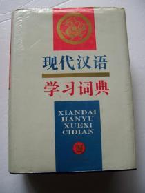 现代汉语学习词典(孙全洲主编 ) 精装大32开..品相特好.【32开--27】.