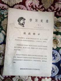 文革资料: 学习文选  (5)