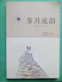 岁月流韵,屈湘林 章纯玉 著,中江文史