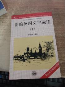 新编英国文学选读 下