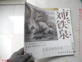 中国画精品系列丛书:刘铁泉工笔山水作品选