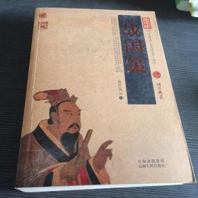 中国古典名著百部藏书:战国策
