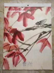 【雅昌艺术挂历·2010】齐白石花卉草虫精鉴(全12幅,画芯为宣纸质感,可装裱为12幅画)