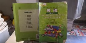 9787107165931英语(PEP)(供三年级起始用)三年级(上册)