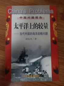太平洋上的较量——当代中国的海洋战略问题