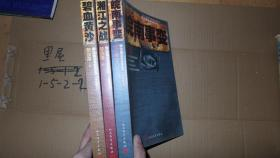 黎汝清战争经典系列:湘江之战,碧血黄沙,皖南事变 三册合售