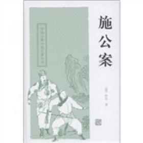 中国古典小说名著丛书:施公案