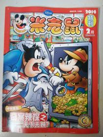 米老鼠 2014 特刊 2月