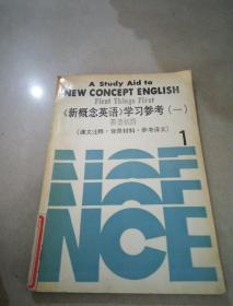 《新概念英语》学习参考(一)
