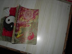 中国古代占卜术                 EE2322