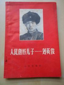 1966年【人民的好儿子,刘俊杰】
