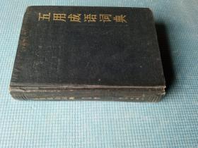 五用成语词典 【大冶有色金属公司丰山铜矿宣传部奖给优秀通讯员】