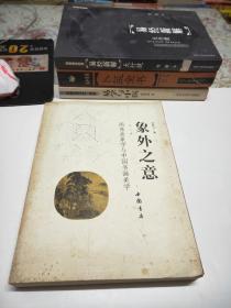 象外之意:周易意象学与中国书画美学