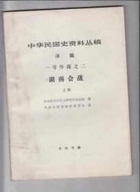 中华民国史资料丛稿 译稿 一号作战之二 湖南会战 上下册
